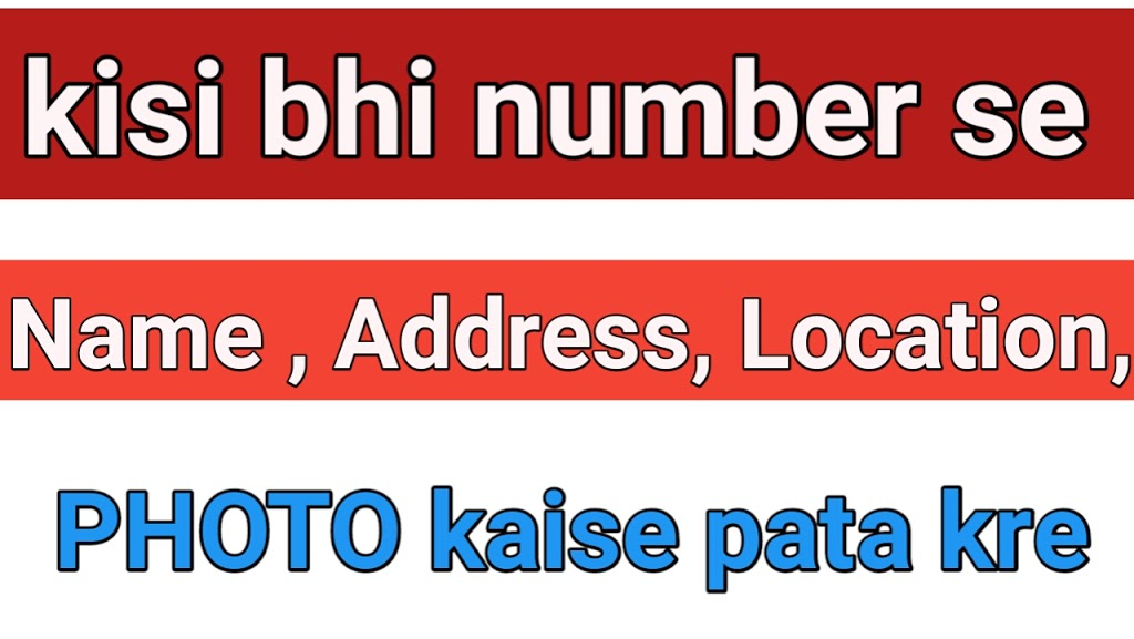 How to track mobile number location, number se owner name pata kare,How to find unknown number location
