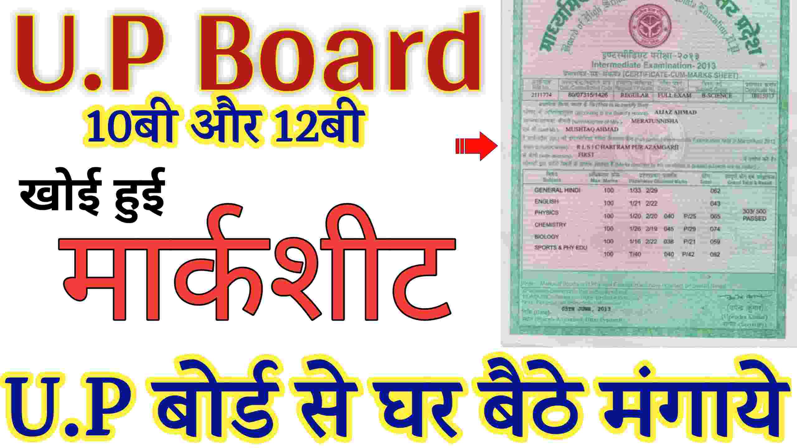 U.P Board Duplicate Marksheet Or Certificate Online up board 10th ,12th