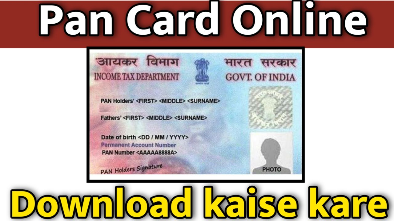 How to download E pan card in hindi  । duplicate PANcard