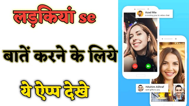 Free video call app in hindi, U Chat