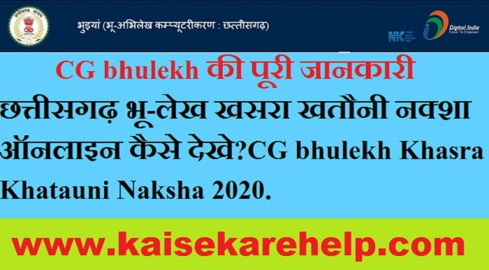 CG bhulekh Khasra Khatauni Naksha 2020 In Hindi