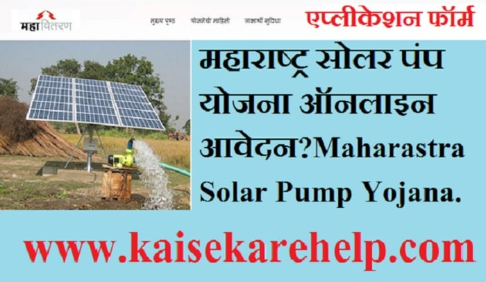 maharashtra solar pump yojana online application
