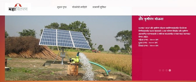 Maharastra Solar Pump Yojana 2020 In Hindi