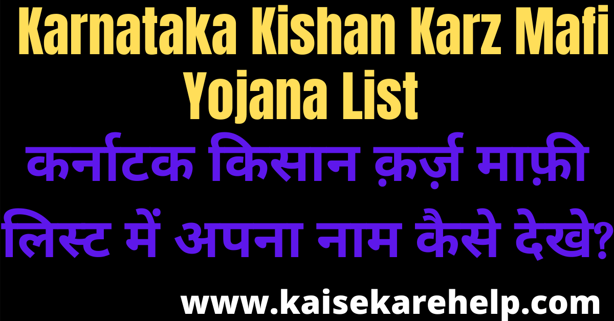 Karnataka Kishan Karz Mafi Yojana List 2020 In Hindi