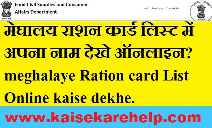 Meghalaye Ration card List Online kaise dekhe 2020 In Hindi