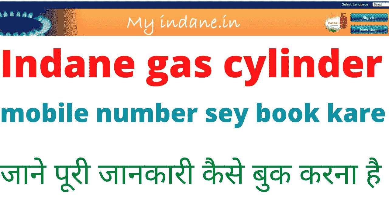 book Indane gas cylinder 2020