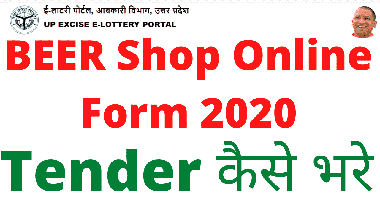 BEER Shop Online Form 2020