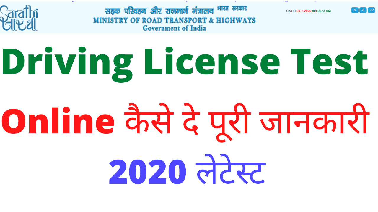 Driving License test online kaise de 2020