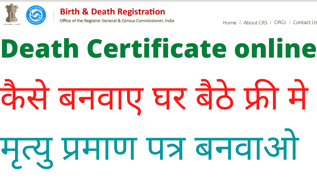 Death Certificate online kaise banwaye 2020
