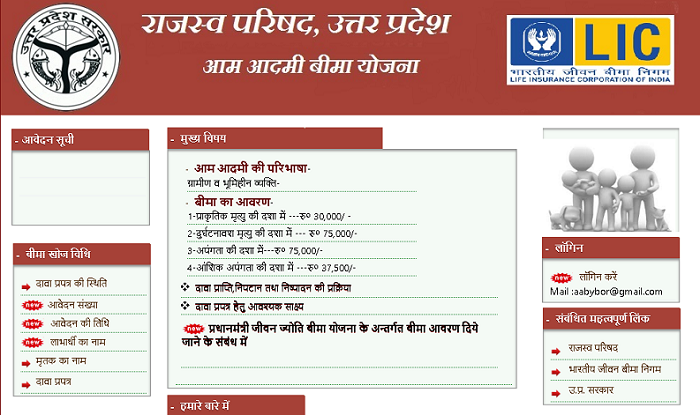 UP Aam Aadmi Bima Yojana Online Form 2020 In Hindi