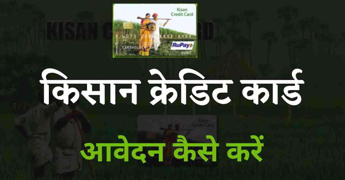 kisan credit card kya hai in hindi