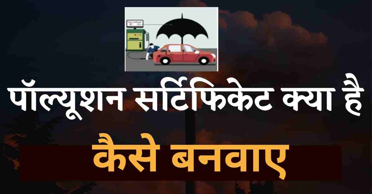 pollution certificate kaise banwaye
