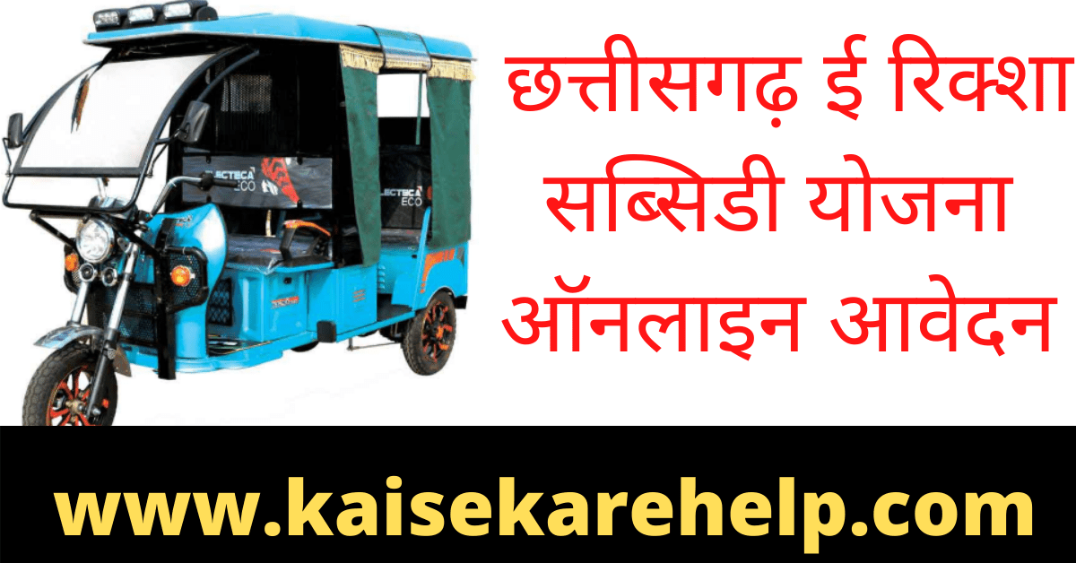 Chhattisgarh E-Rickshaw Subsidy Yojana Online Apply 2020 In Hindi