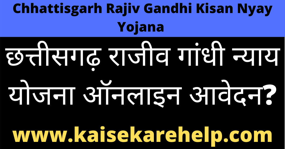 Chhattisgarh Rajiv Gandhi Kisan Nyay Yojana Online Apply Form 2020 In Hindi