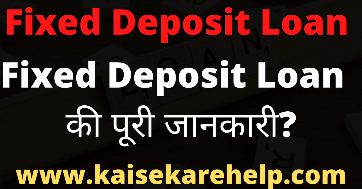 Fixed Deposit Loan kaise Le 2020 In HIndi