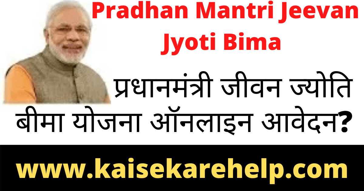 Pradhan Mantri Jeevan Jyoti Bima Yojana Online Form 2020 In Hindi