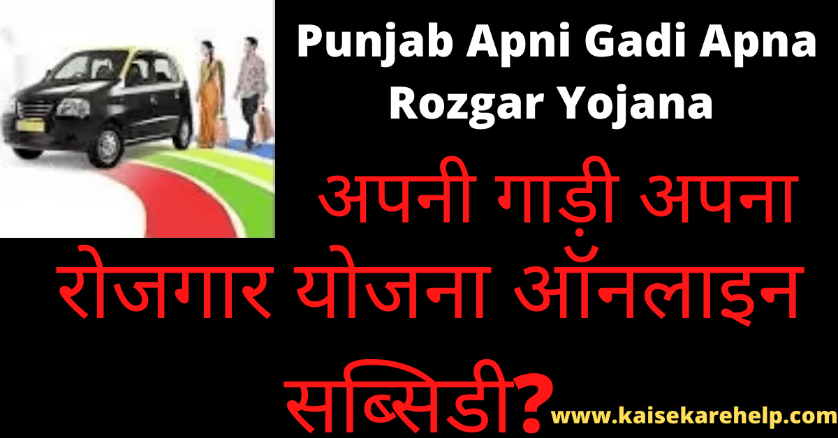 Punjab Apni Gadi Apna Rozgar Yojana 2020 In Hindi