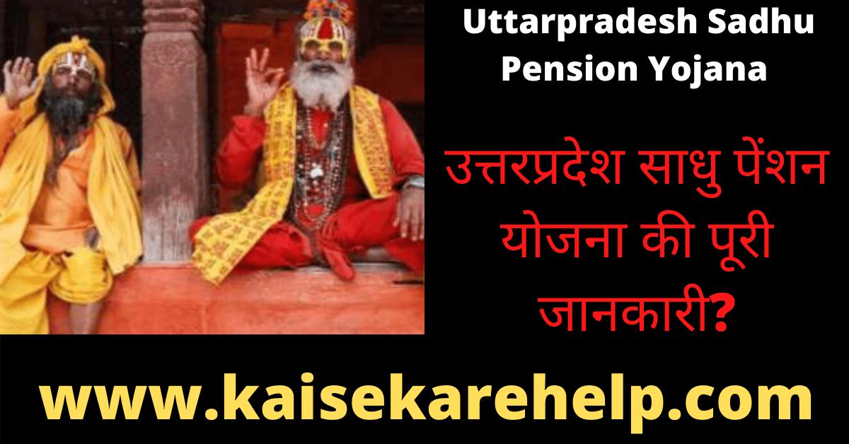 Uttarpradesh Sadhu Pension Yojana 2020 In Hindi