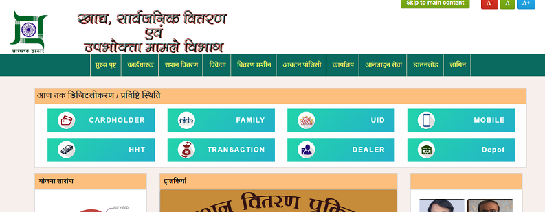 Jharkhand Ration Card Online Form 2020 In Hindi