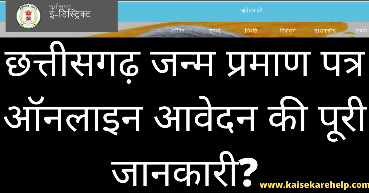 Chhattisgarh Birth Certificate Online Form 2020 In Hindi