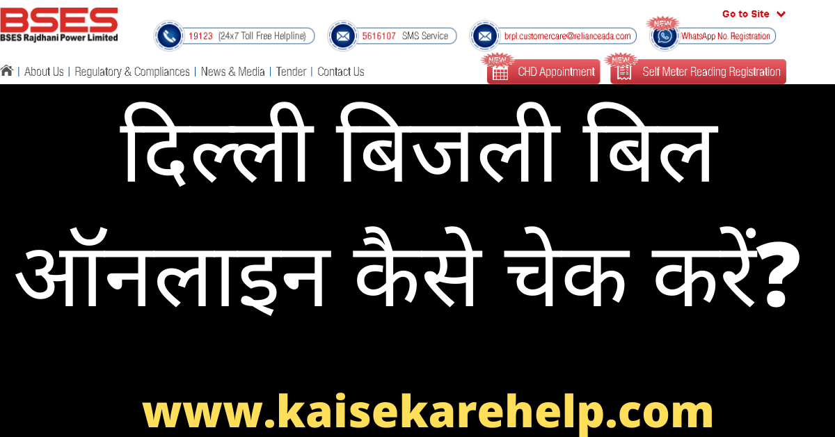Delhi Bijli Bill Online kaise Check Kare 2020 In Hindi