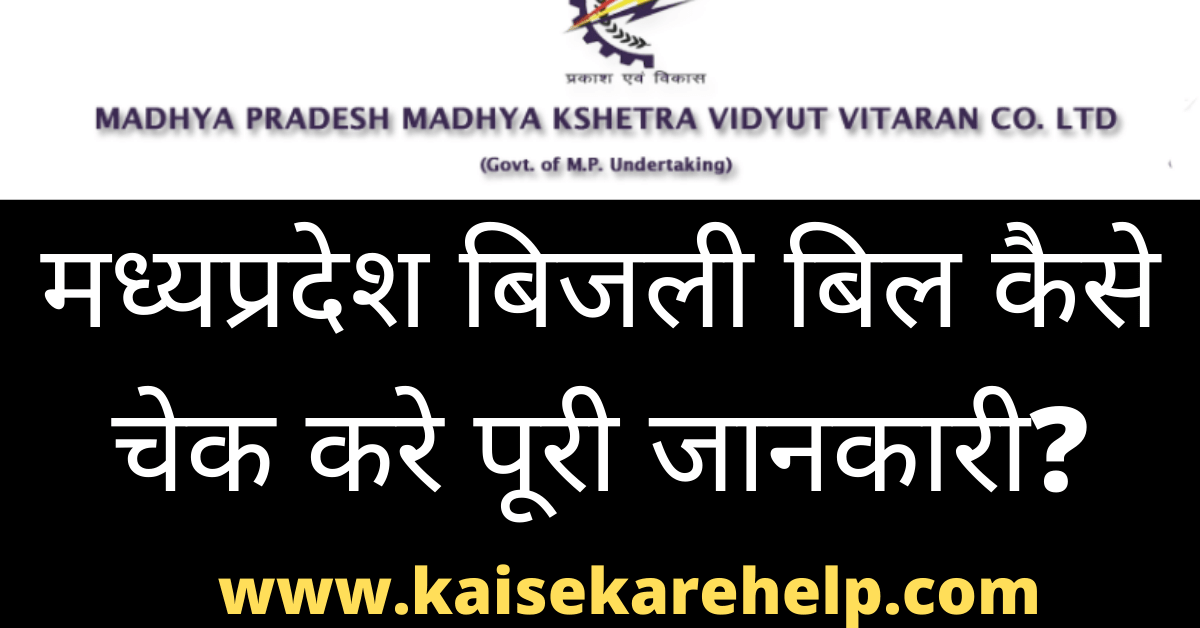 MP Bijli Bill Online Kaise Check Kare 2020 In Hindi