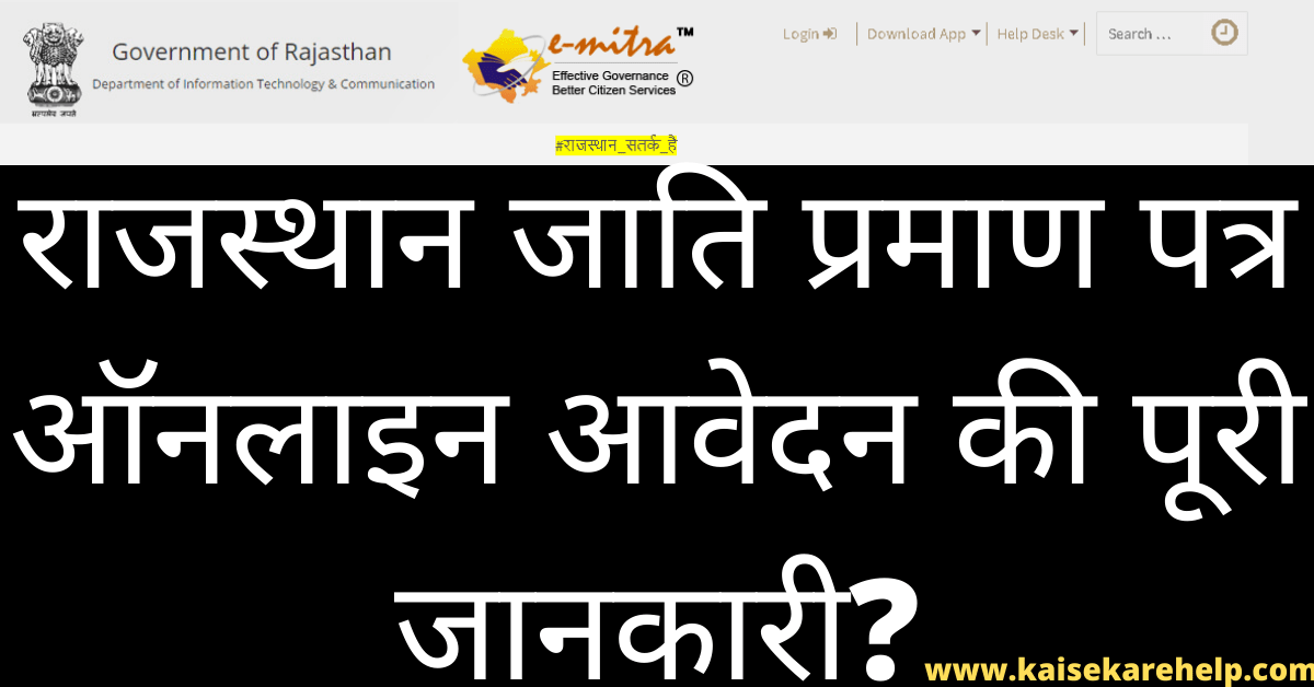 Rajasthan Cast Certificate Online Form 2020 In Hindi