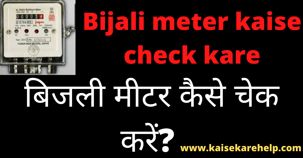 Bijali meter kaise check kare 2020 In Hindi