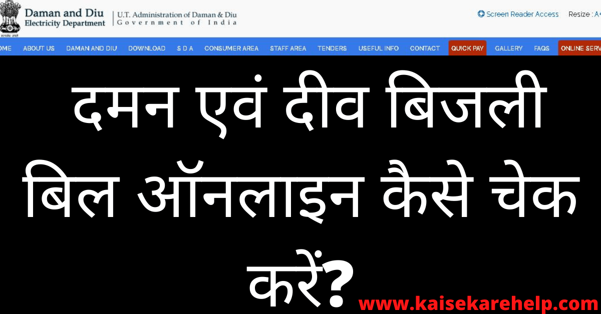 Daman Diu Bijli Bill Online Kaise Check Kare In Hindi