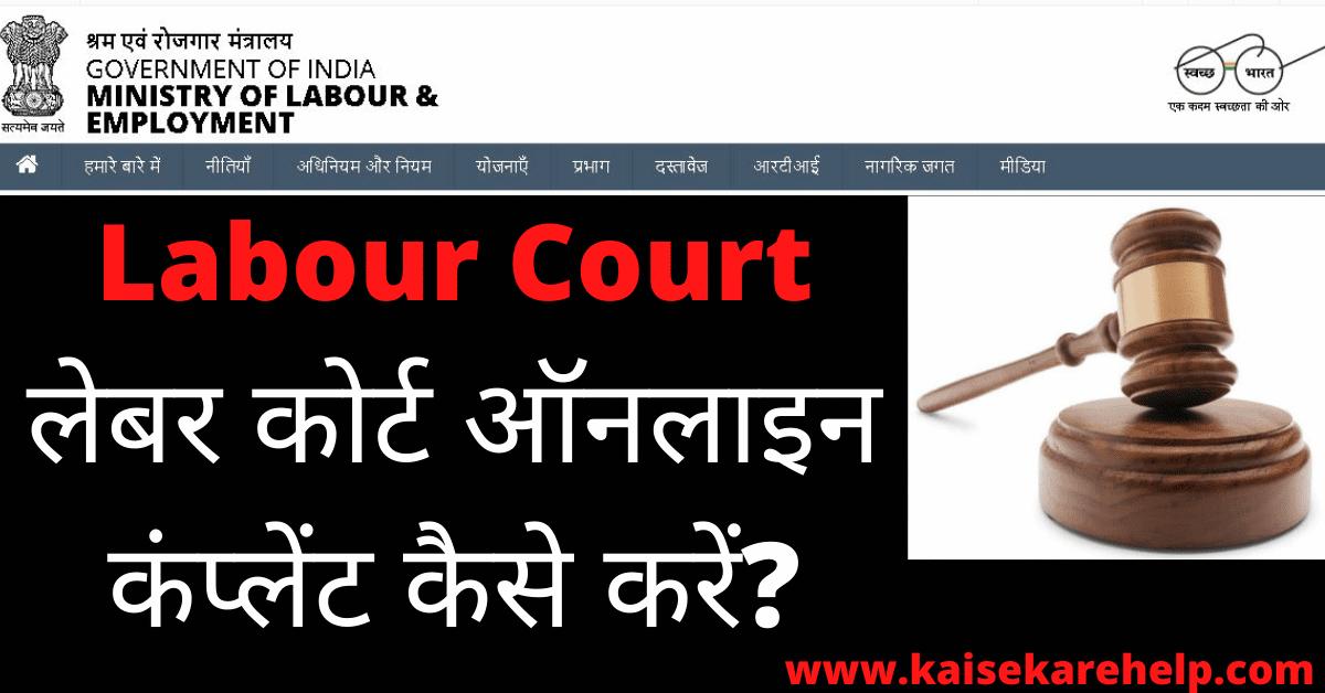 Labour Court Kya Hai In Hindi
