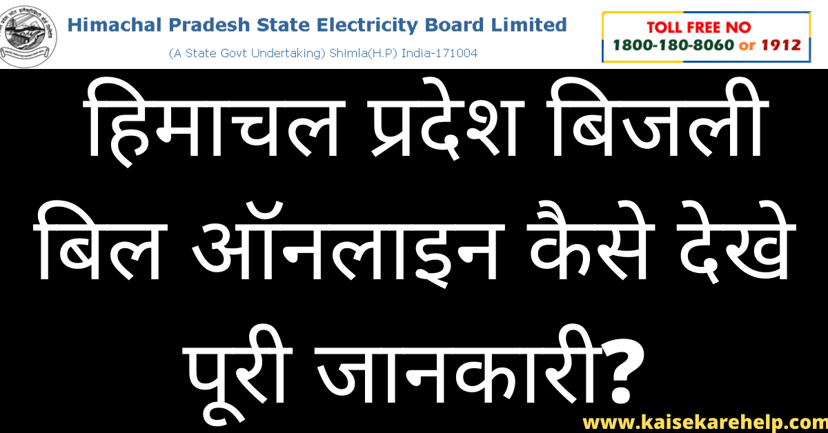 Himachal Pradesh Bijli Bill Online Kaise Check Kare In Hindi