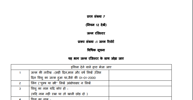 Himachal Pradesh Birth Certificate Online Form2020 In HIndi
