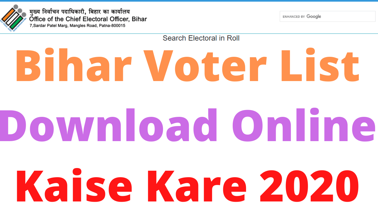 Bihar Voter List Download Online Kaise Kare 2020