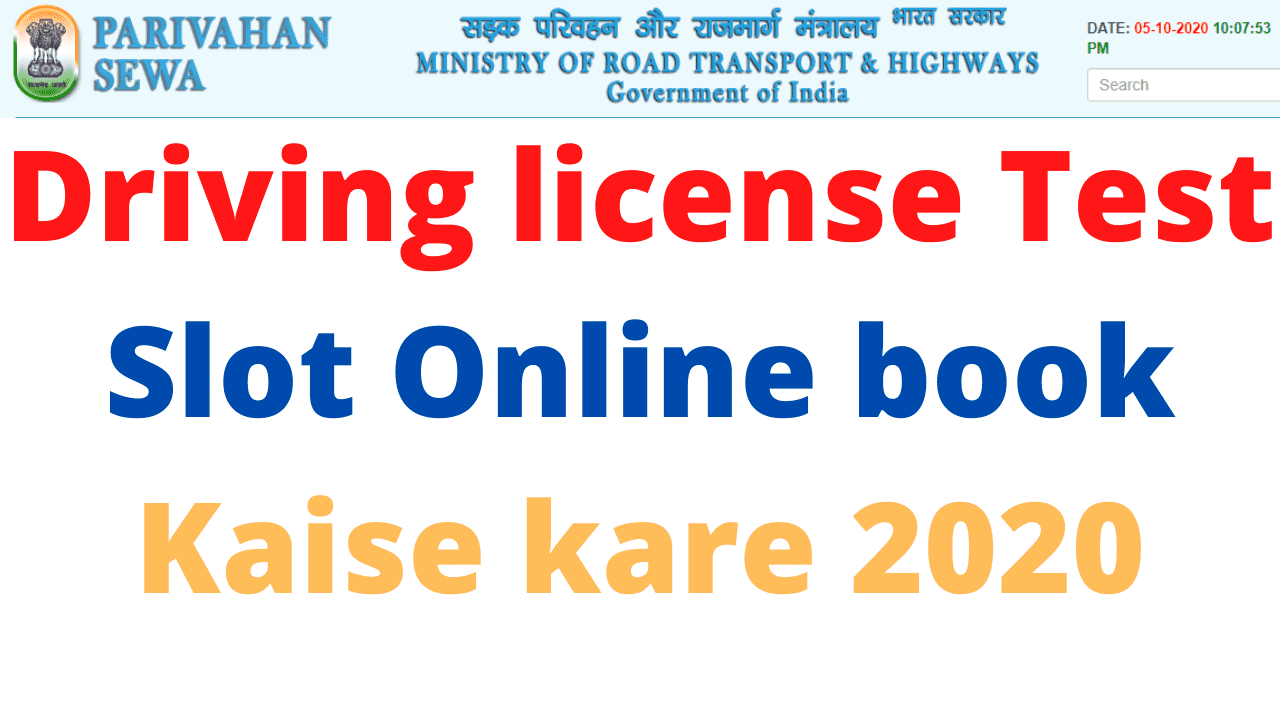 Driving license Test Slot Online book Kaise kare 2020