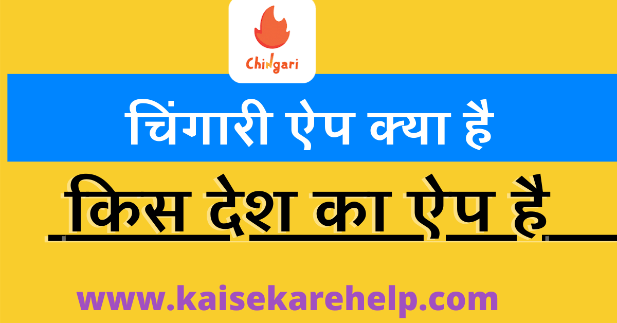 chingari app kya hai in hindi | kis desh ka hai