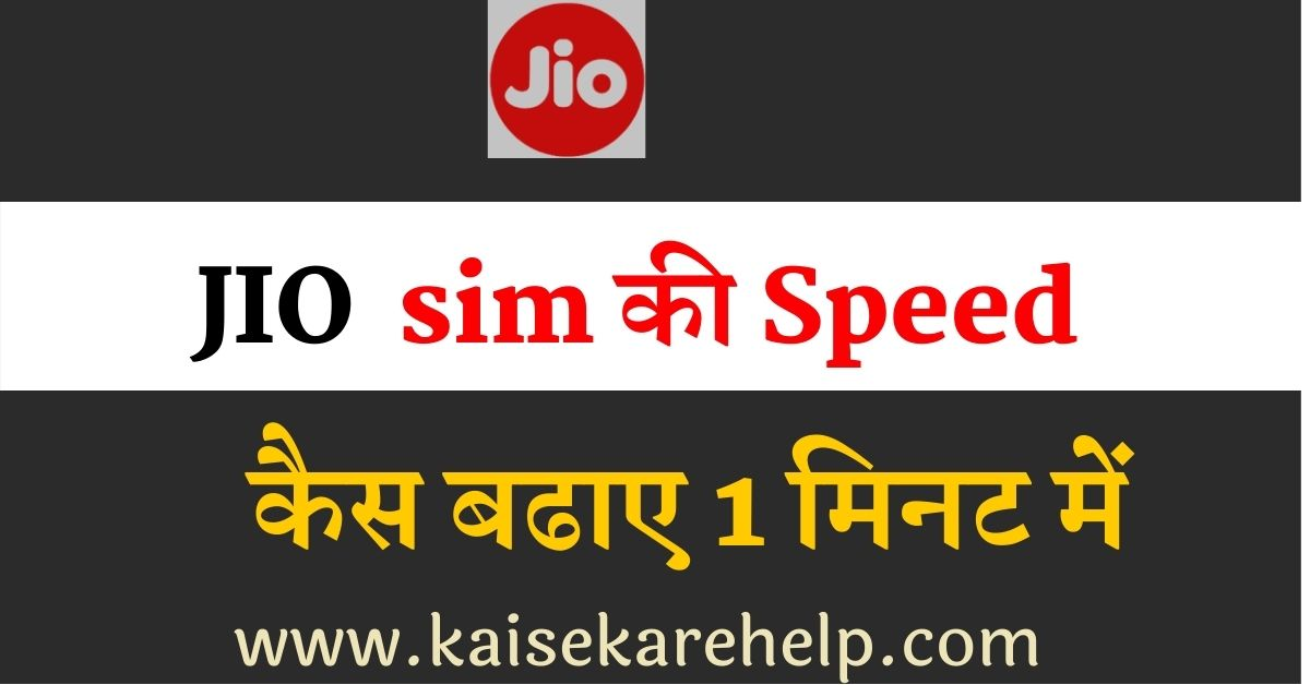 Jio Ki Internet Speed Kaise Badaye