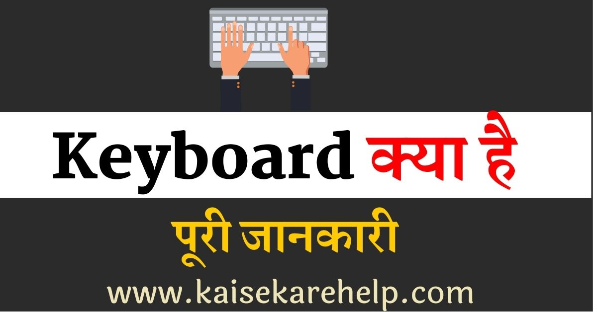 Keyboard kya hai in hindi full details