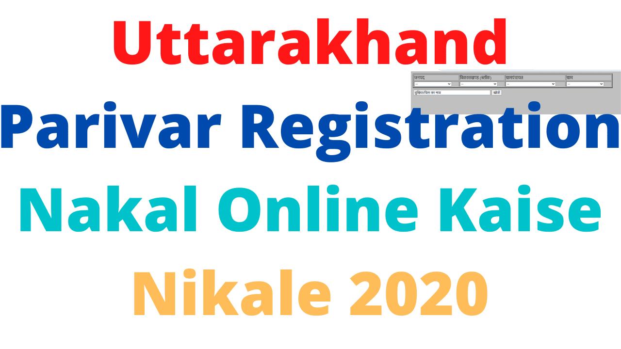 Uttarakhand Parivar Registration Nakal Online Kaise Nikale 2020