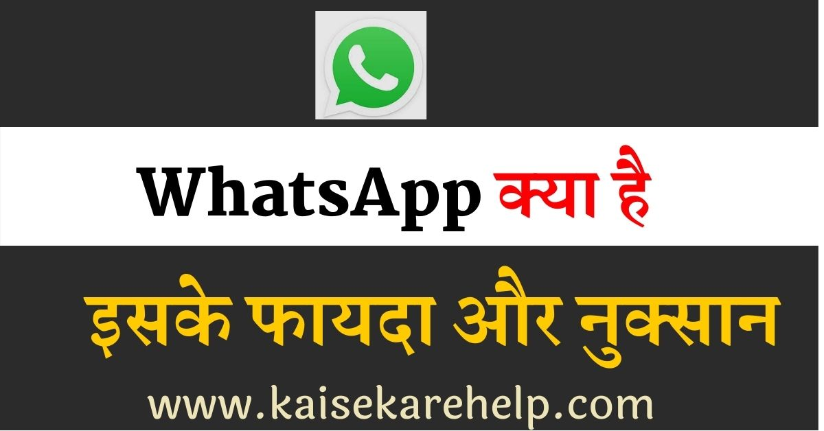 WhatsApp kya hai in Hindi