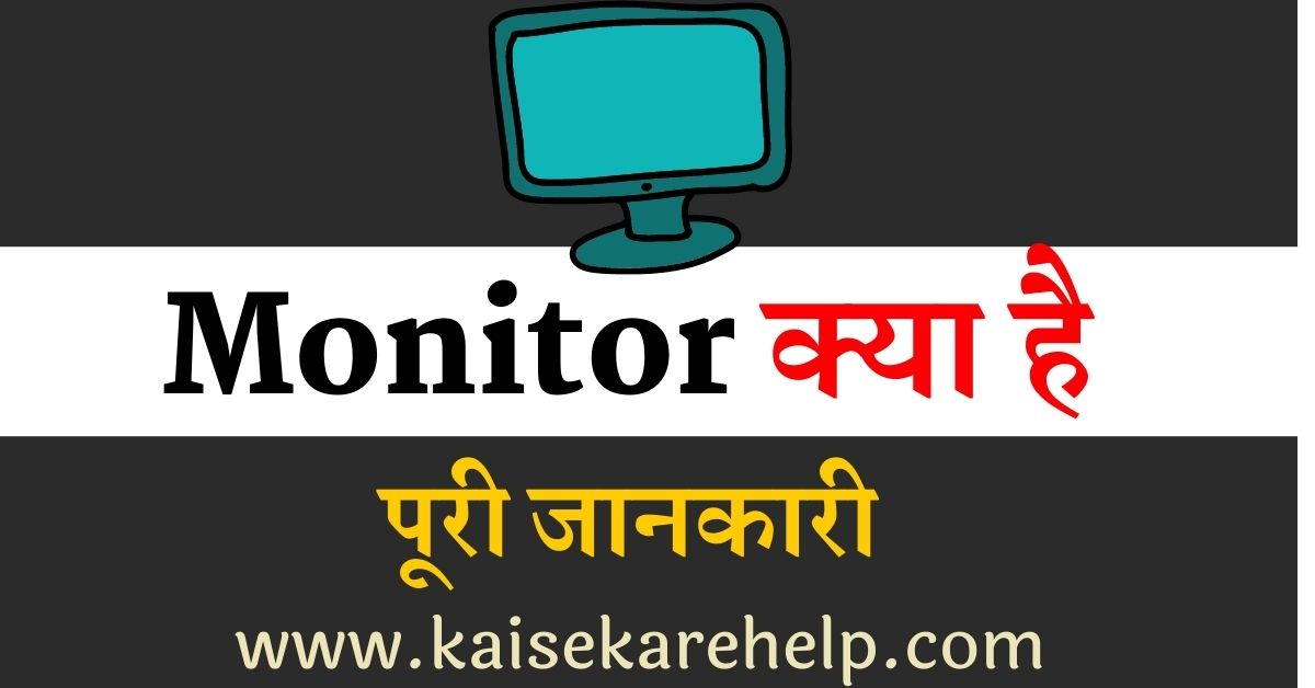 computer monitor kya hai in Hindi