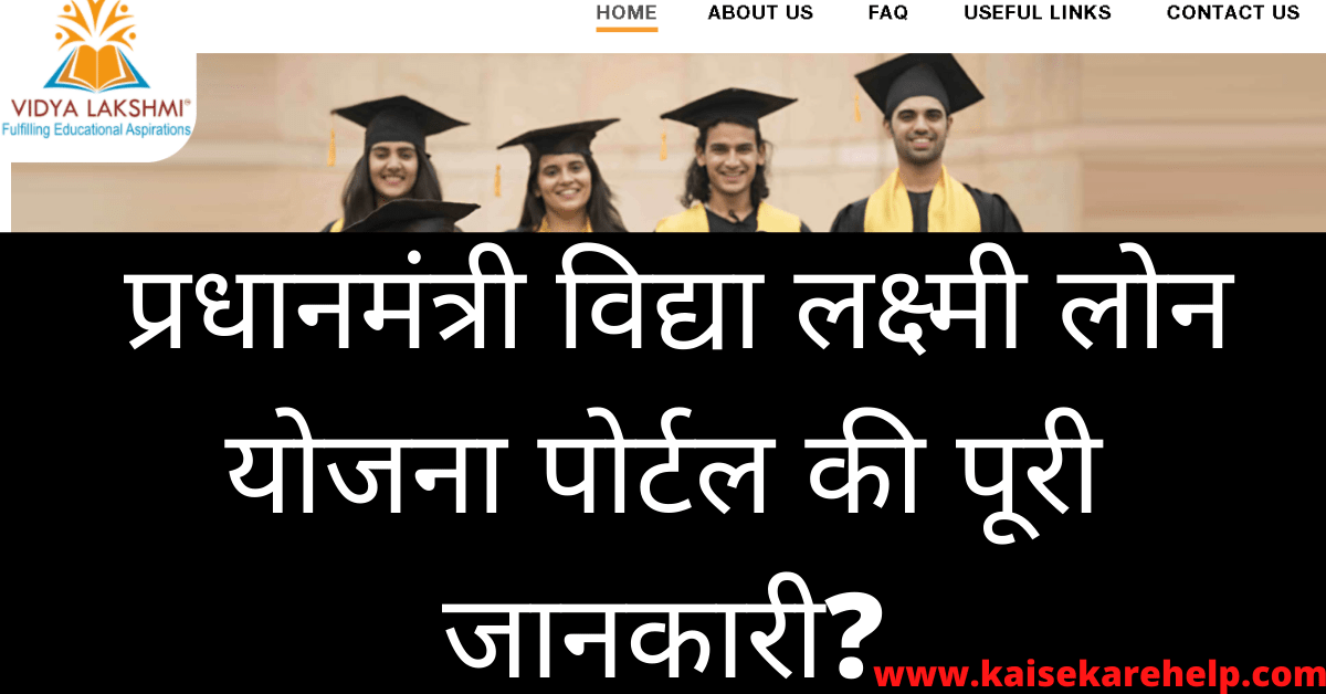 Vidya Lakshmi Education Loan Yojana Portal 2020 In Hindi