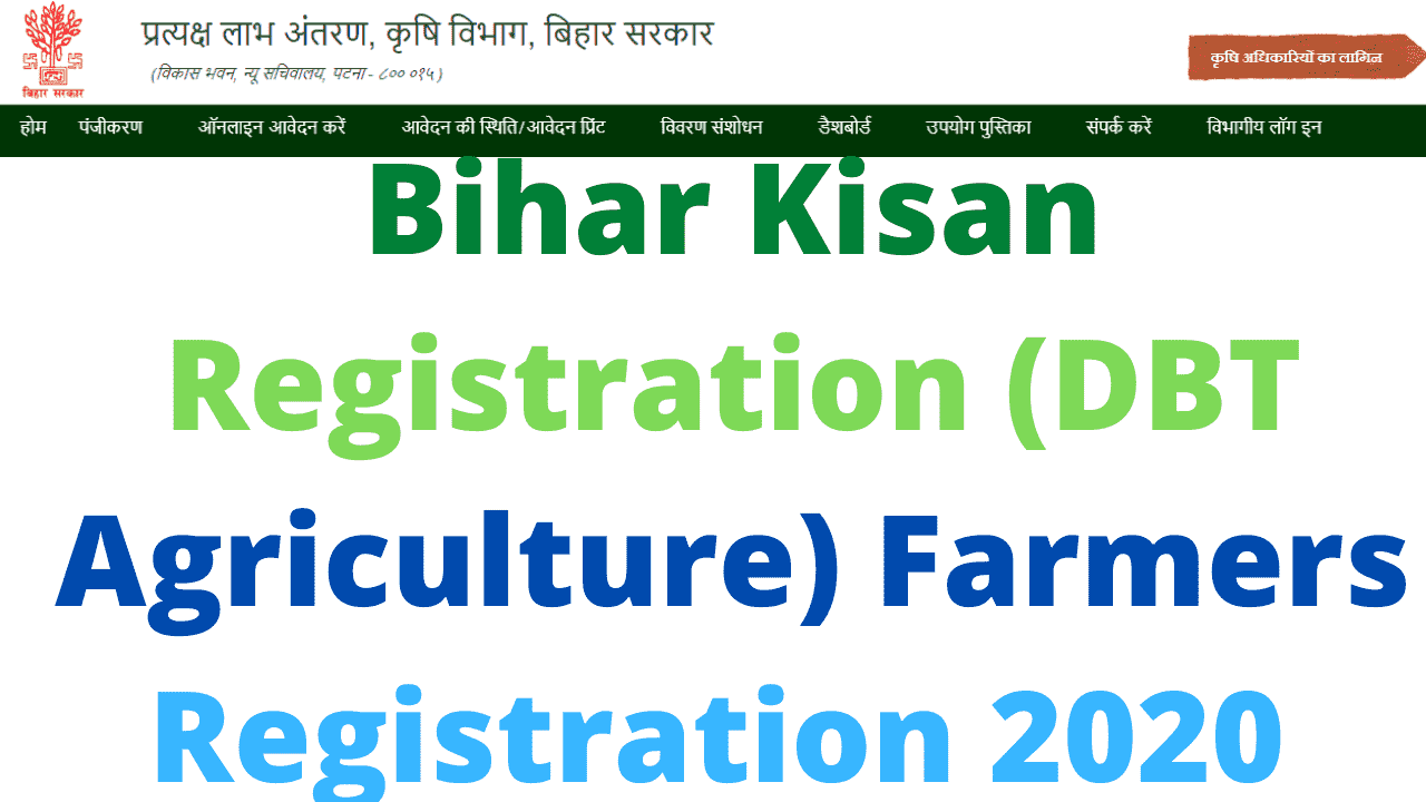 Bihar Kisan Registration (DBT Agriculture) Farmers Registration 2020