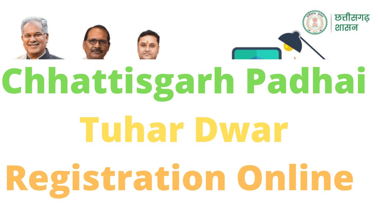 CG Padhai Tuhar Dwar Registration Online 2020