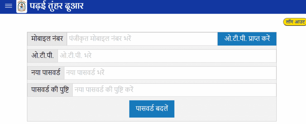 CG Padhai Tuhar Dwar Registration