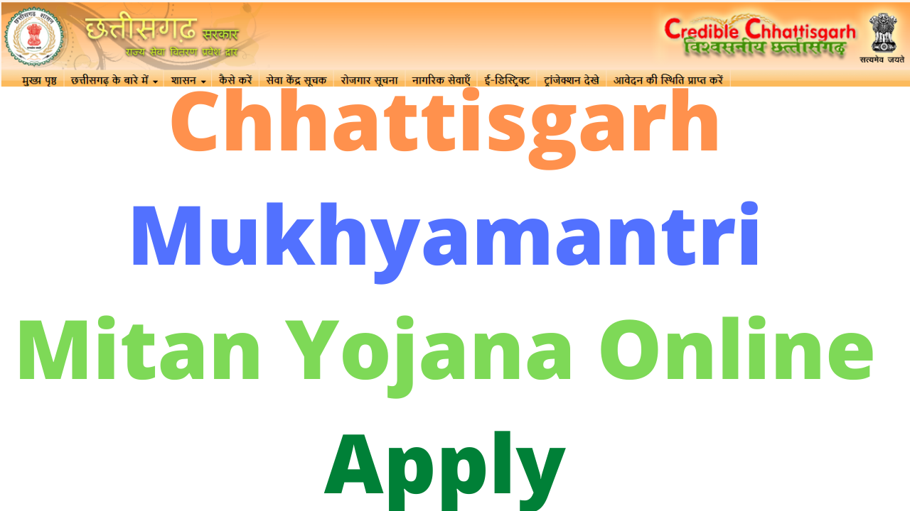 Chhattisgarh Mukhyamantri Mitan Yojana Online Apply-
