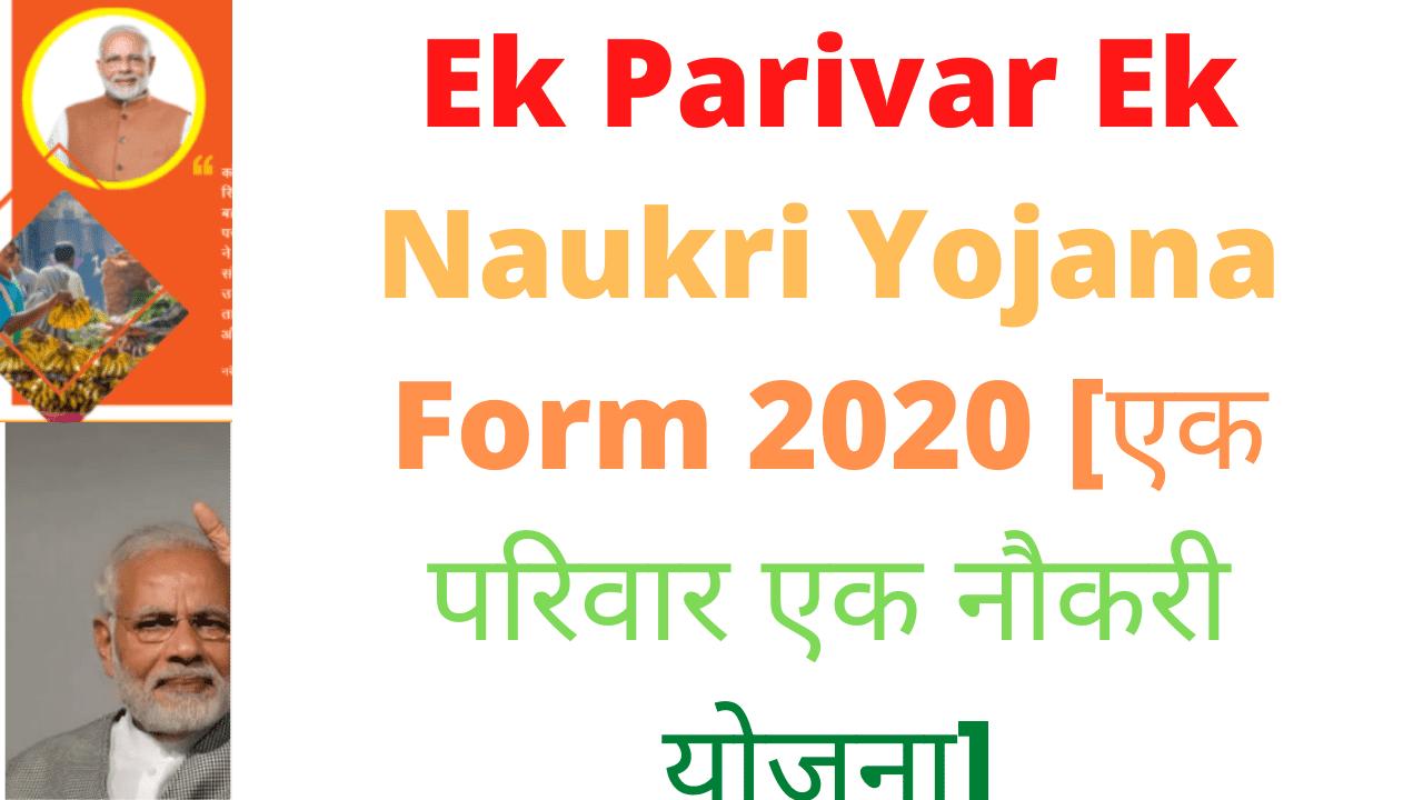 Ek Parivar Ek Naukri Yojana Form 2020 [एक परिवार एक नौकरी योजना]