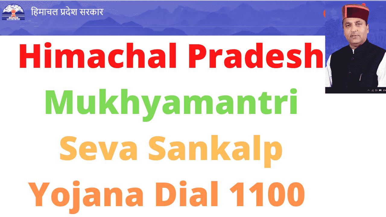 Himachal Pradesh Mukhyamantri Seva Sankalp Yojana Dial 1100