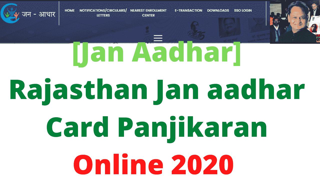 [Jan Aadhar] Rajasthan Jan aadhar Card Panjikaran Online 2020