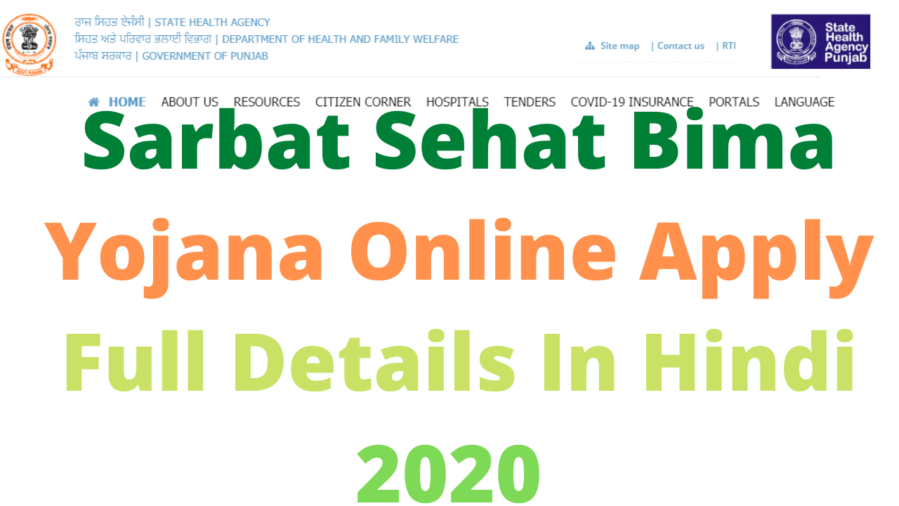 Sarbat Sehat Bima Yojana Online Apply Full Details In Hindi 2020