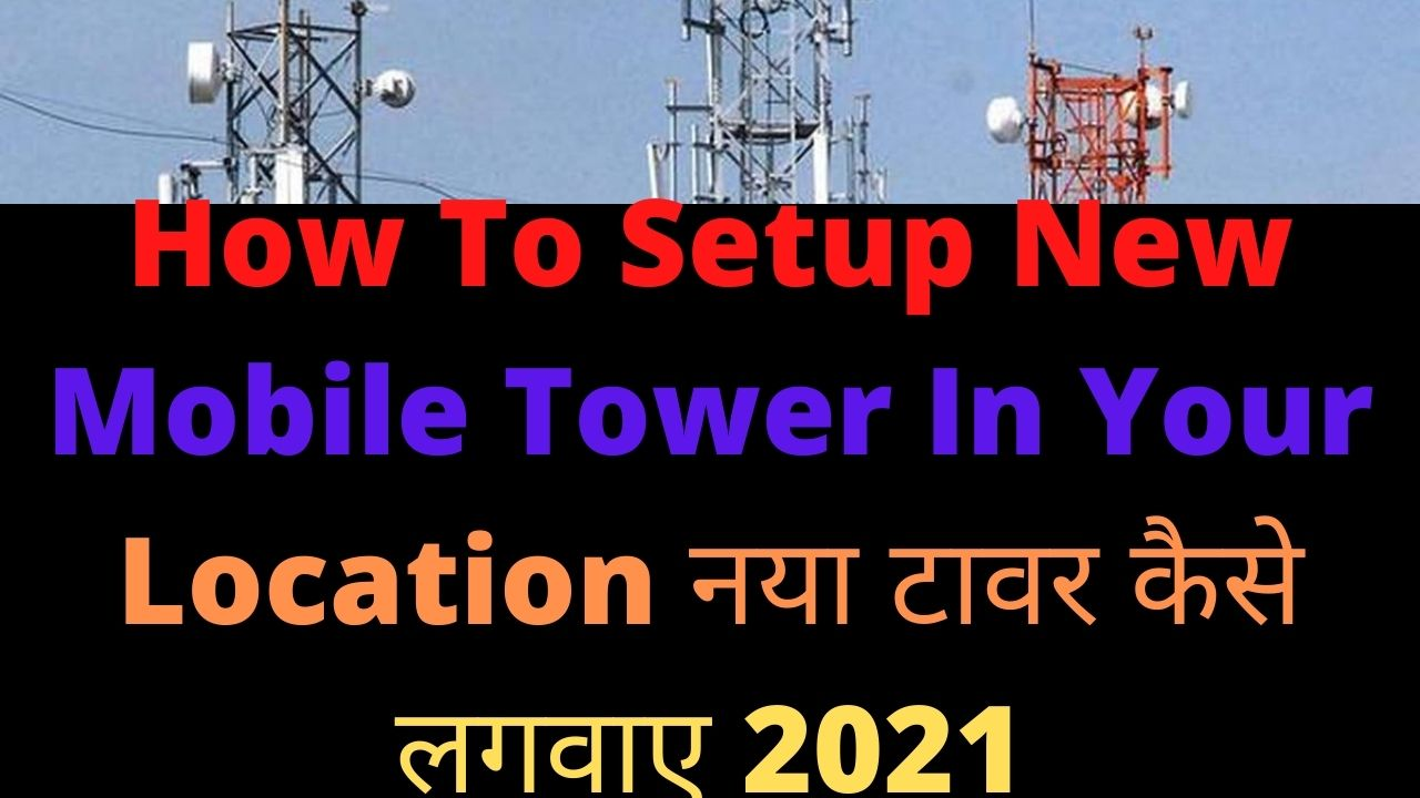 How To Setup New Mobile Tower In Your Location नया टावर कैसे लगवाए 2021